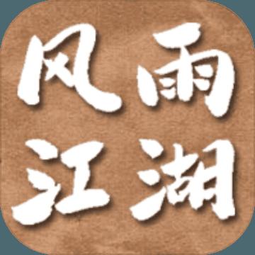 风雨江湖文字mud手游v1.0