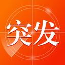 突发猎手突发事件报道appv1.0.0