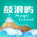 神奇鼓浪屿ar旅行手机版v1.0
