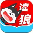 读狼漫画免费版v1.0