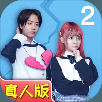 拆散情侣大作战真人版2游戏v1.0.0