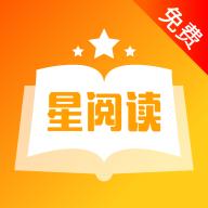 星阅读免费小说阅读器手机版v1.6.0
