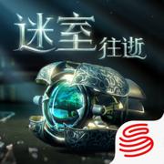 苹果迷室往逝官方中文版v1.0