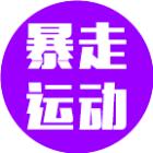 暴走运动步数换手机appv1.0