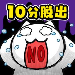 白猫与10分时限逃脱游戏v1.0
