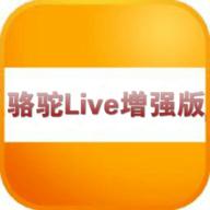 Live增强版(免验证码登录)v1.0