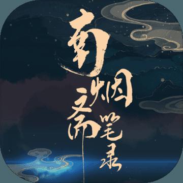 手游南烟斋笔录刘亦菲版v1.0.0