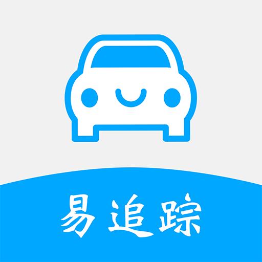 易追踪车辆追踪软件v1.0