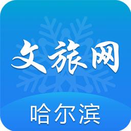 哈尔滨文化旅游资讯平台手机版v1.0.0
