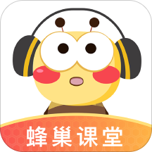 蜂巢微课堂在线教育手机版v1.0