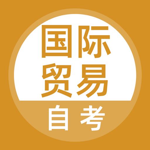 2020国际贸易自考真题appv1.0