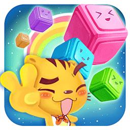 星猫乐消消游戏v1.0