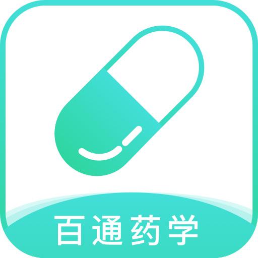 百通药学官方版v3.0.2