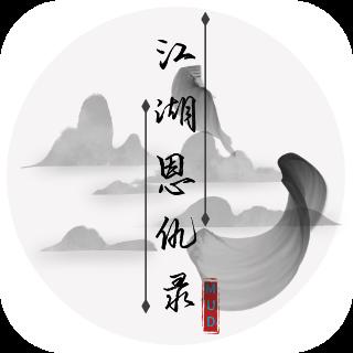 江湖恩仇录安卓版v1.0.0