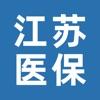 江苏医保手机客户端v4.5.3