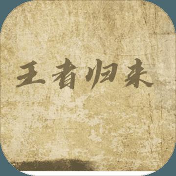 王者归来mud安卓版v1.0.0