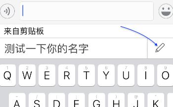苹果输入法app哪个好用