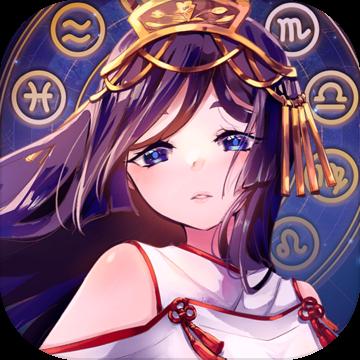 黄道十二宫战纪内测版v1.0.0