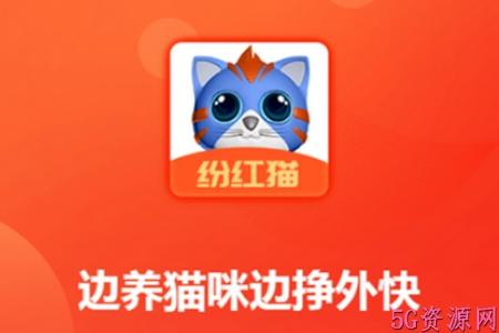 纷红猫app是真的假的 纷红猫怎么赚钱