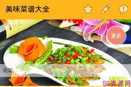 中餐西餐菜谱大全做菜教学手机版