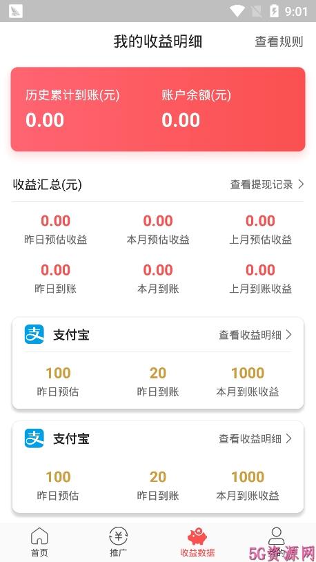 艾科联盟推广赚钱手机版