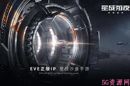 EVE星战前夜无烬星河什么时候出 星战前夜无烬星河新手常见问题解答