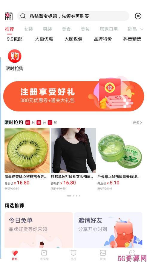 潮购街品牌折扣app