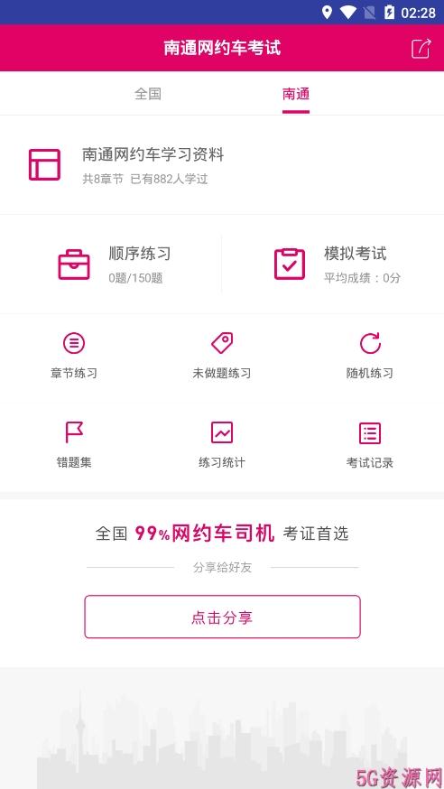 南通网约车考试宝典app