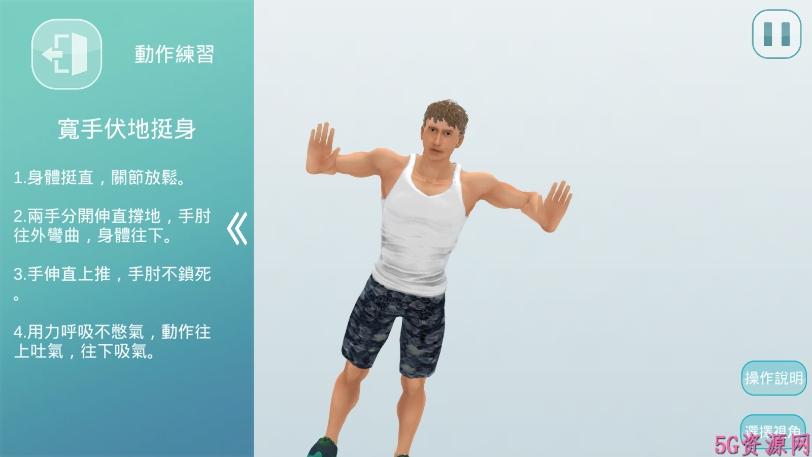健身道Pro最新3D版