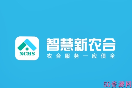2020农村新农合网上缴费app
