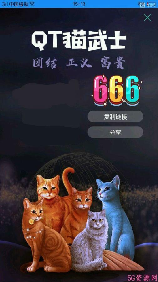 qt猫武士(Qtes)微信挂机赚钱app