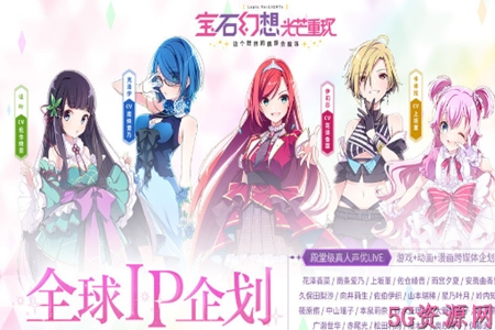 《宝石幻想:光芒重现》偶像养成RPG游戏新概念公布