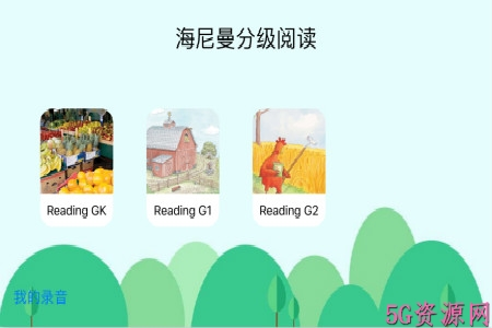 海尼曼分级阅读电子版app