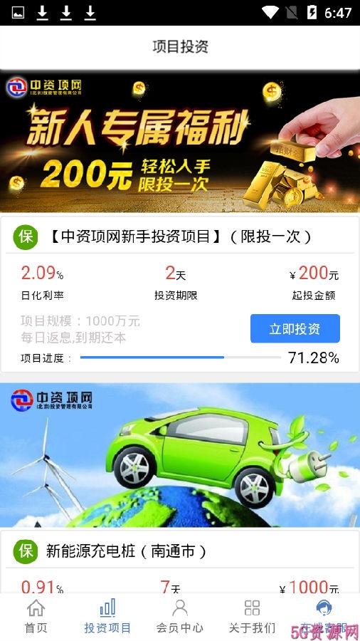 中资项网投资赚钱app
