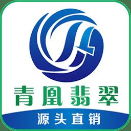 青凰翡翠交易平台v1.0.3