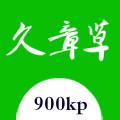 久章草免费视频appv1.0