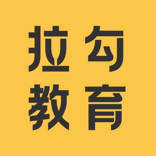 拉勾教育网课程学习app手机版v1.4.