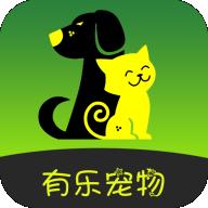 有乐宠物宠物社交平台v1.0
