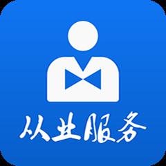吉林省从业自助appv1.0.0