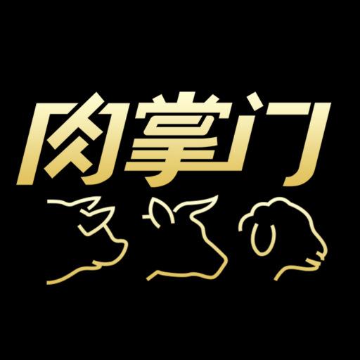 肉掌门猪肉交易appv1.0