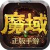 魔域口袋版苹果版v7.8.3