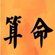 小小神算算卦软件v1.2.3