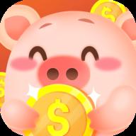 大家来养猪红包版v0.2.0