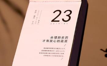 抖音上的日历软件