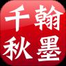 翰墨千秋线上拍卖app(拍卖赚钱)v4.7.4