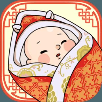 中国式人生无限金钱版本v1.0