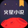 火星小�fapp安卓版v2.5.0