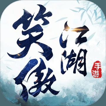 新笑傲江湖最新版v1.0