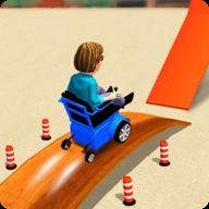 电动轮椅模拟器2020手机版v1.0.0
