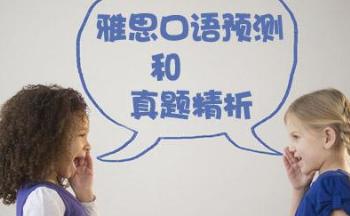 雅思口语学习资料app